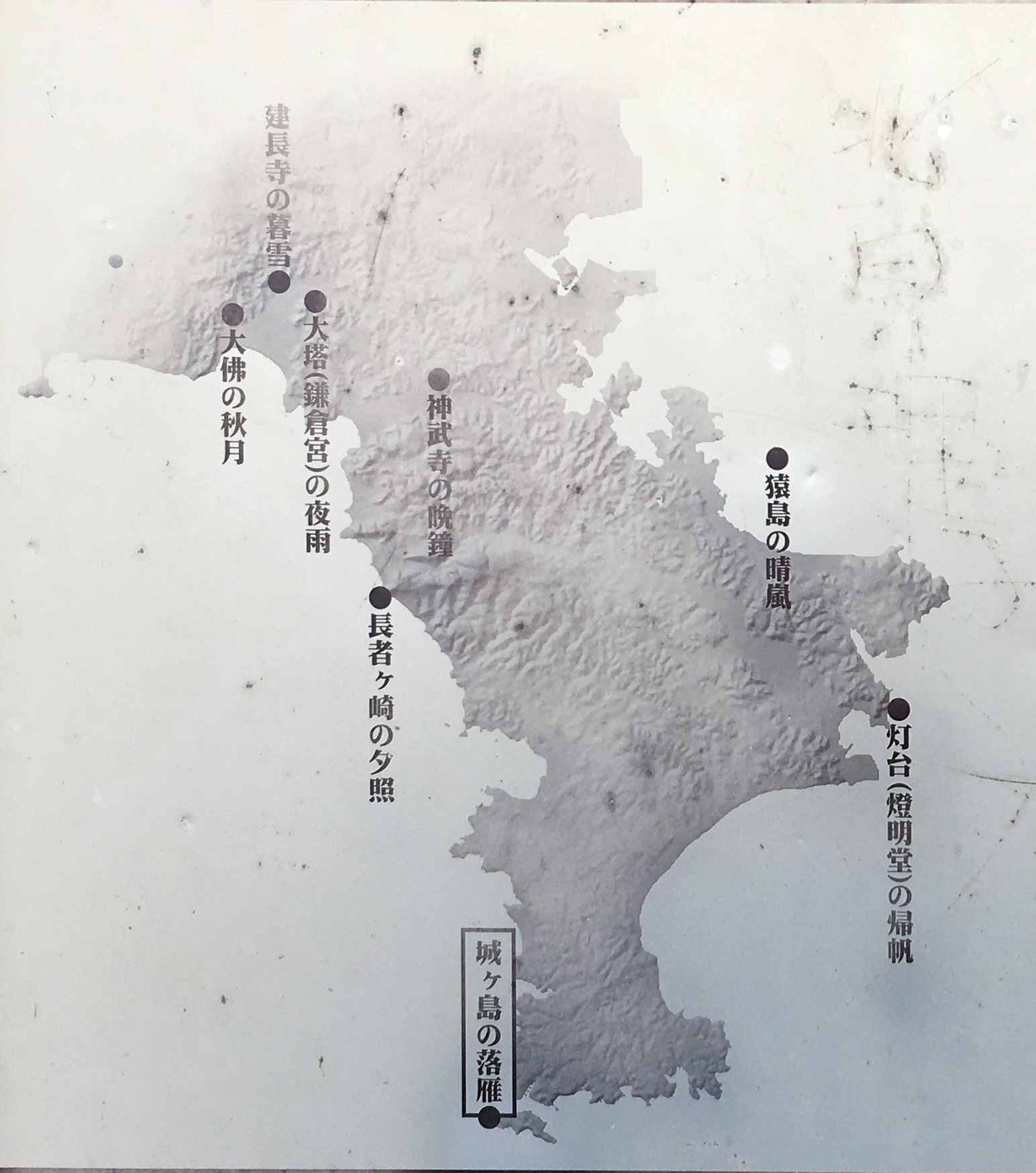 三浦半島八景