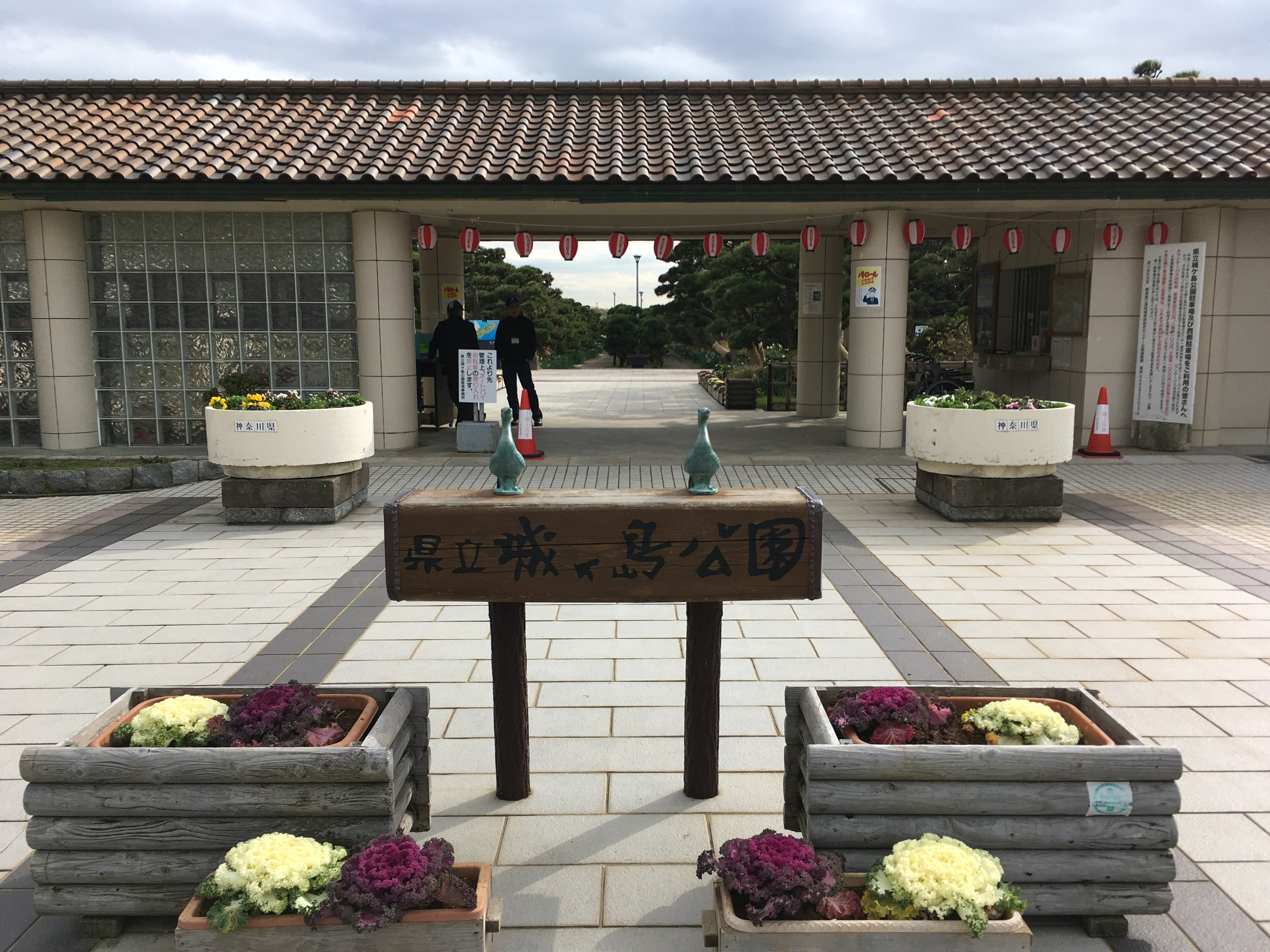 神奈川県立城ヶ島公園入口