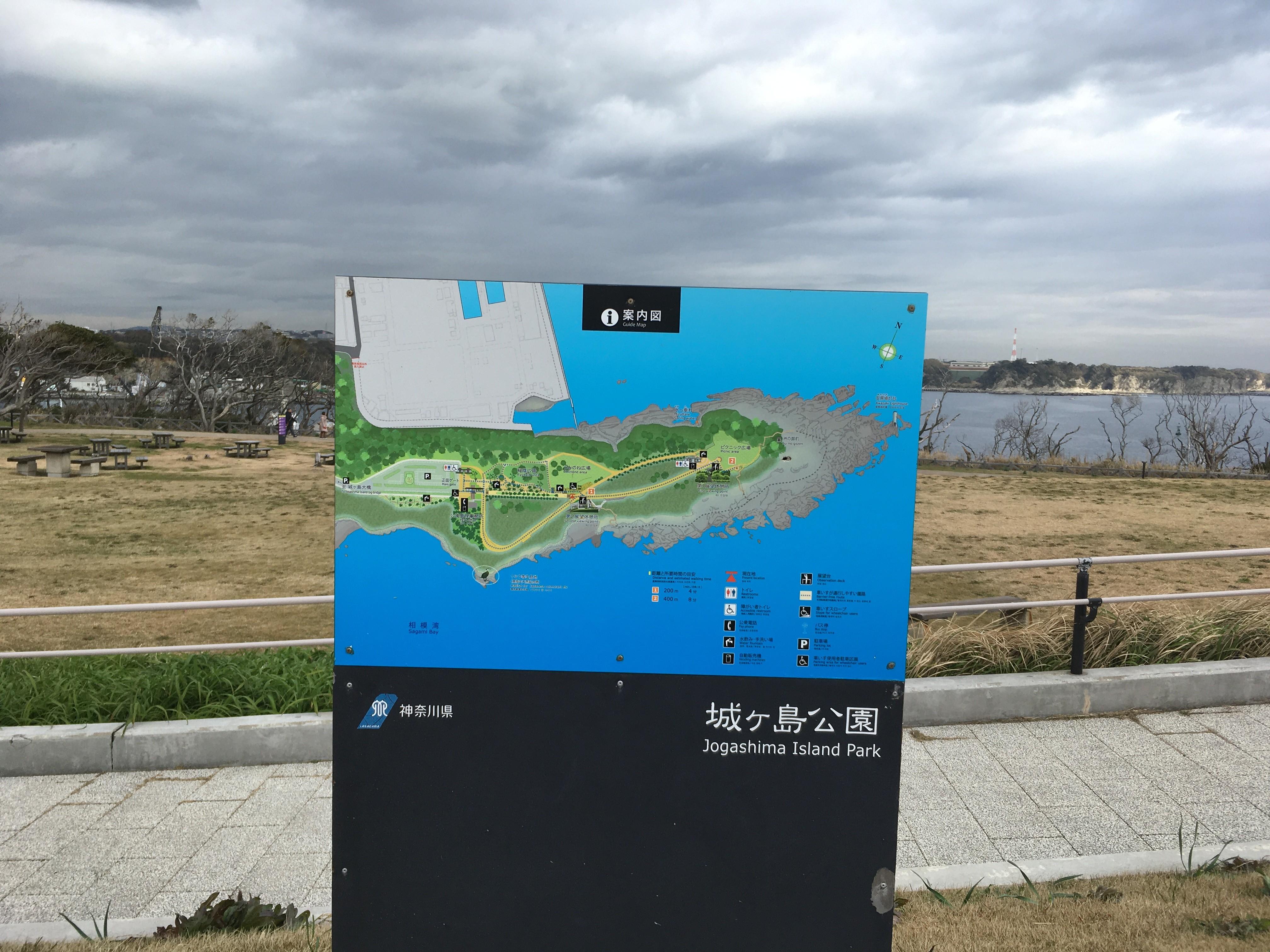 神奈川県立城ヶ島公園案内図