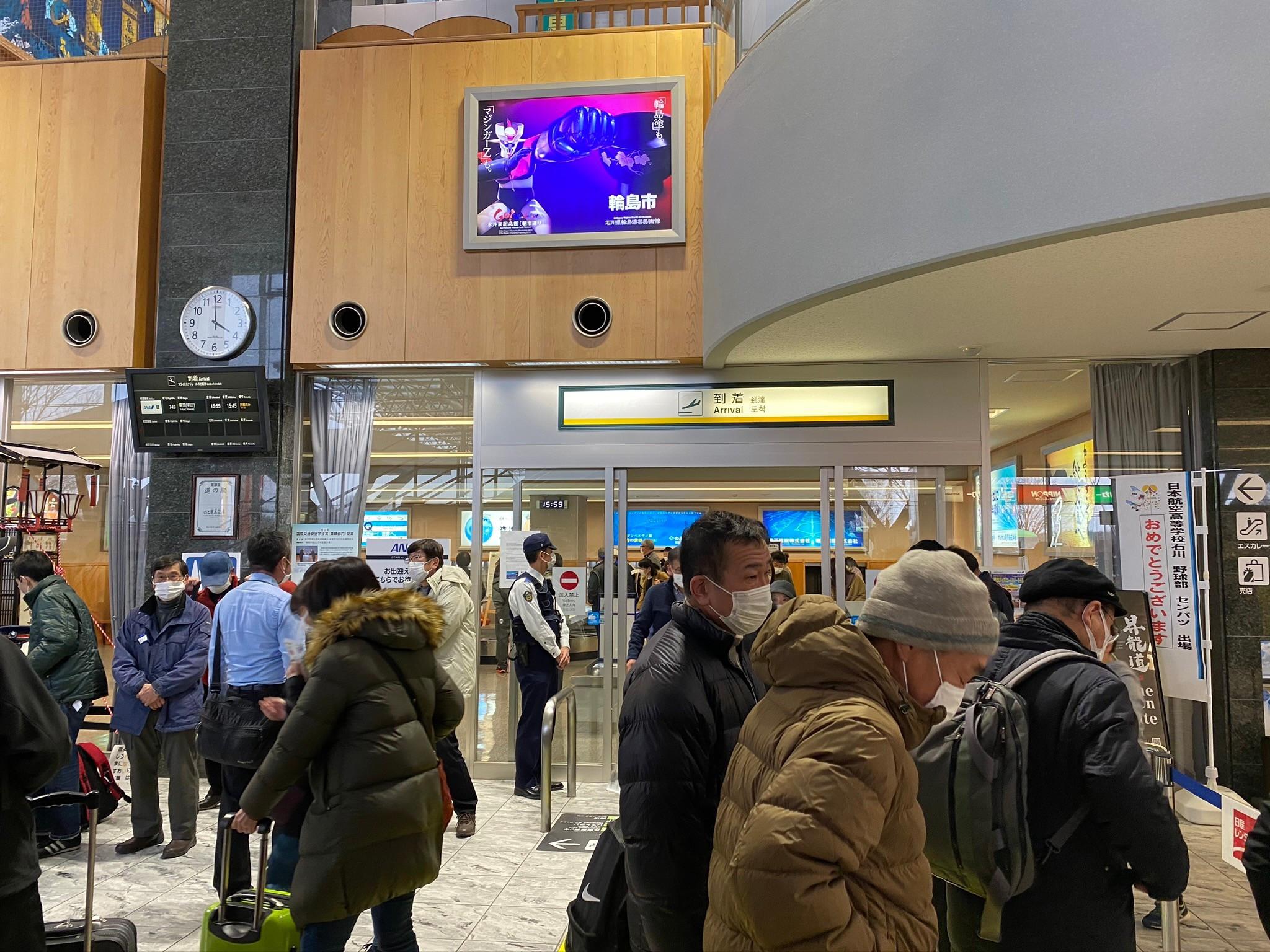 能登空港(のと里山空港)