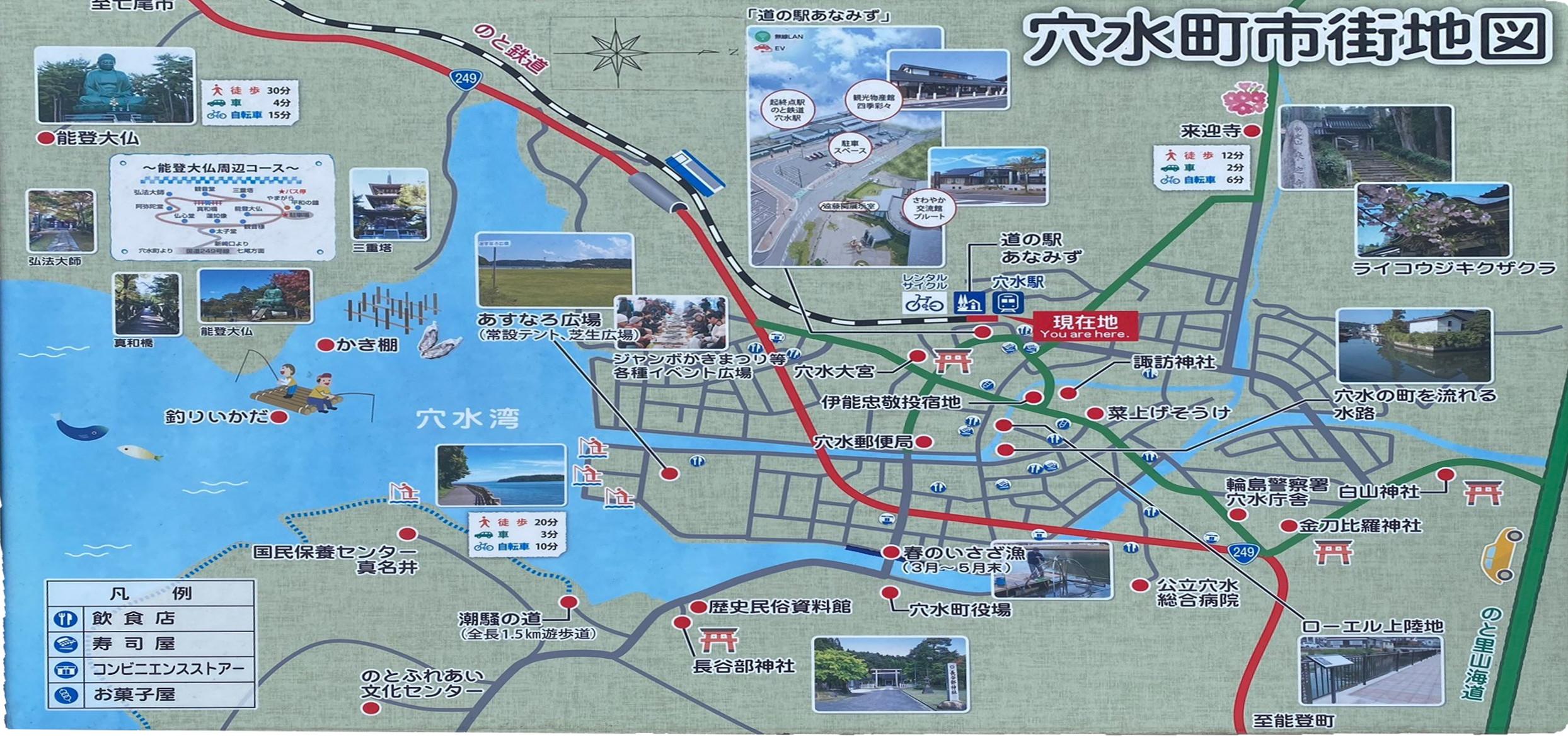 穴水町市街図