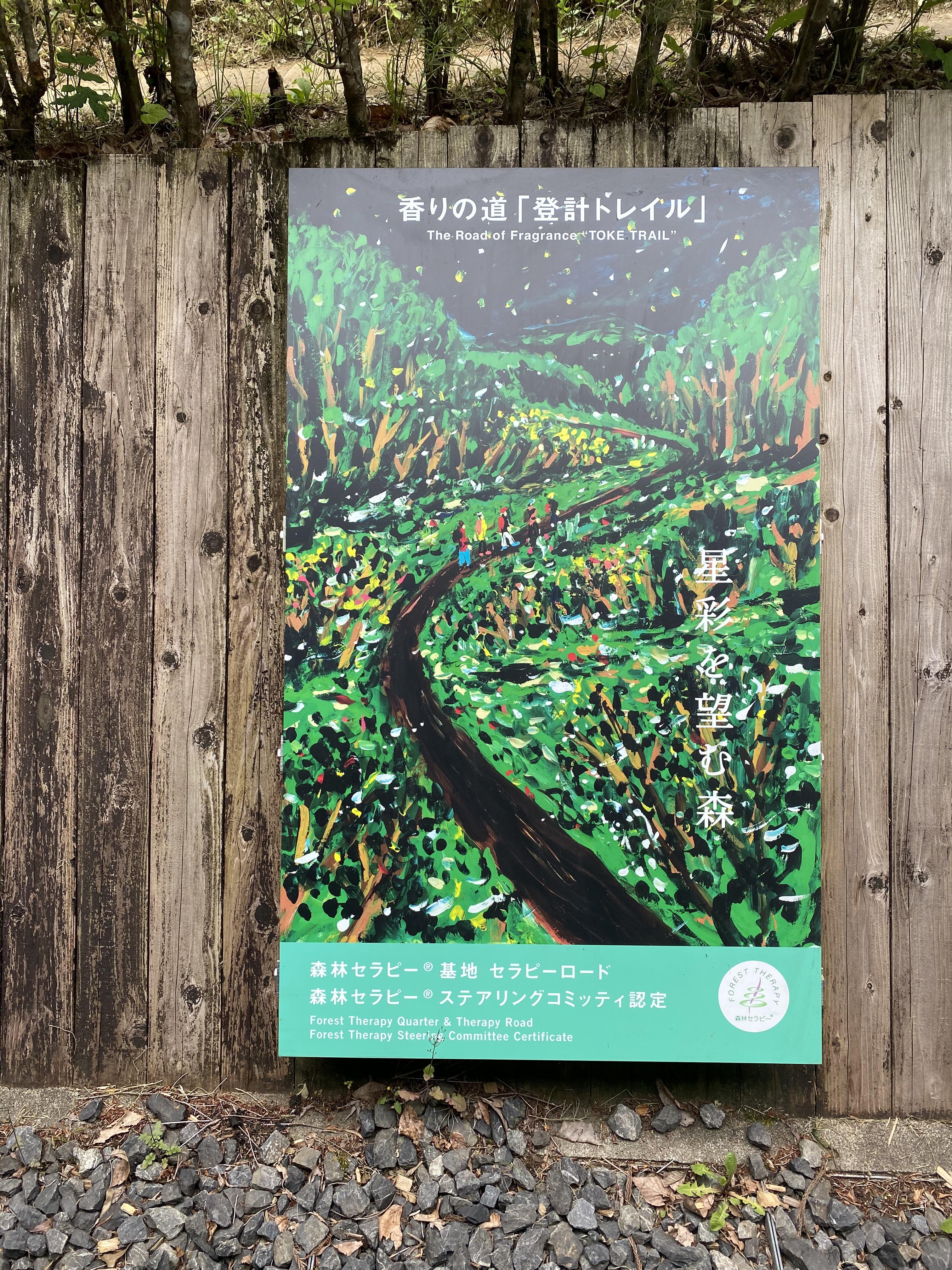 香りの道「登計トレイル」