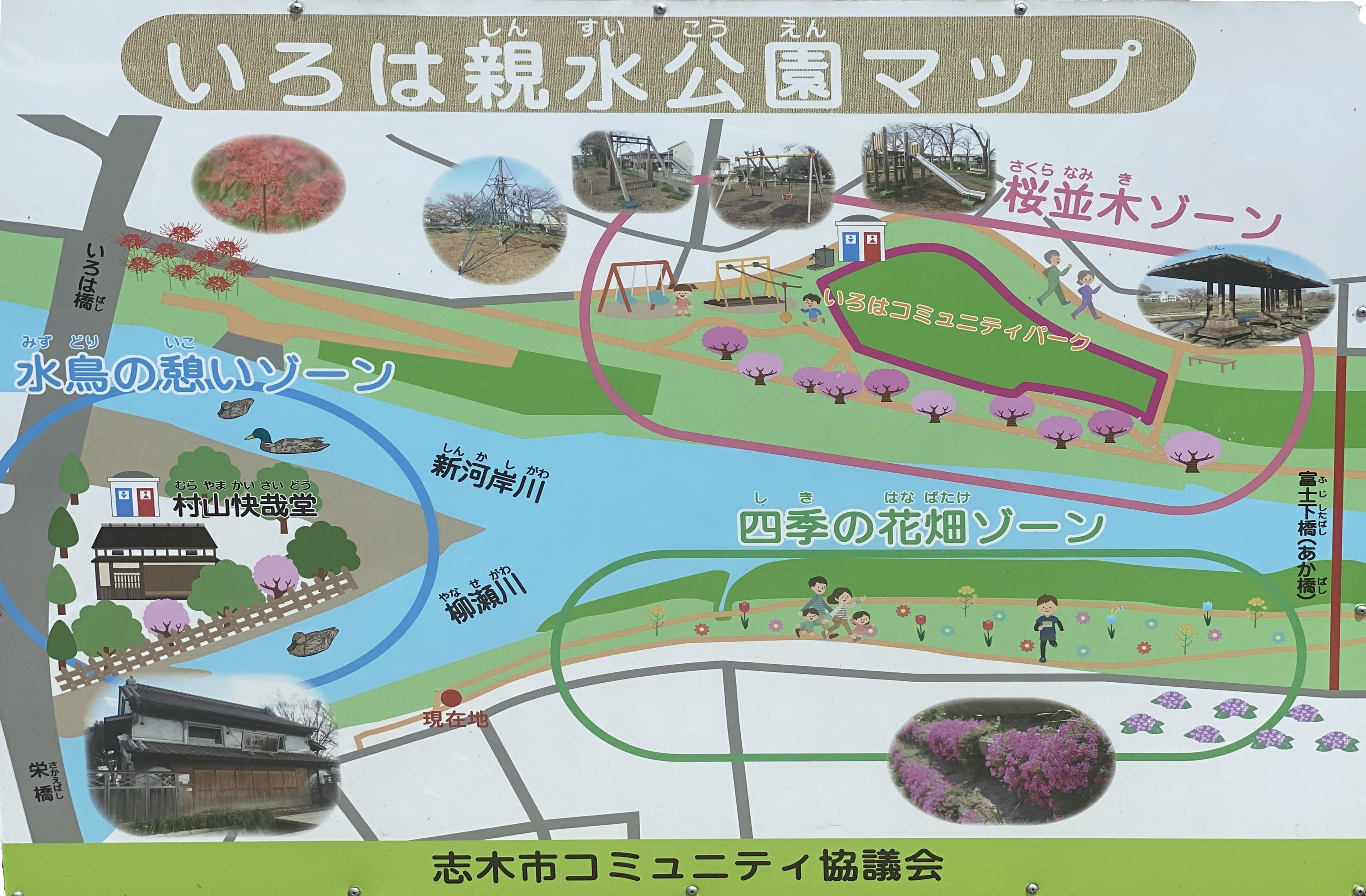 いろは親水公園マップ