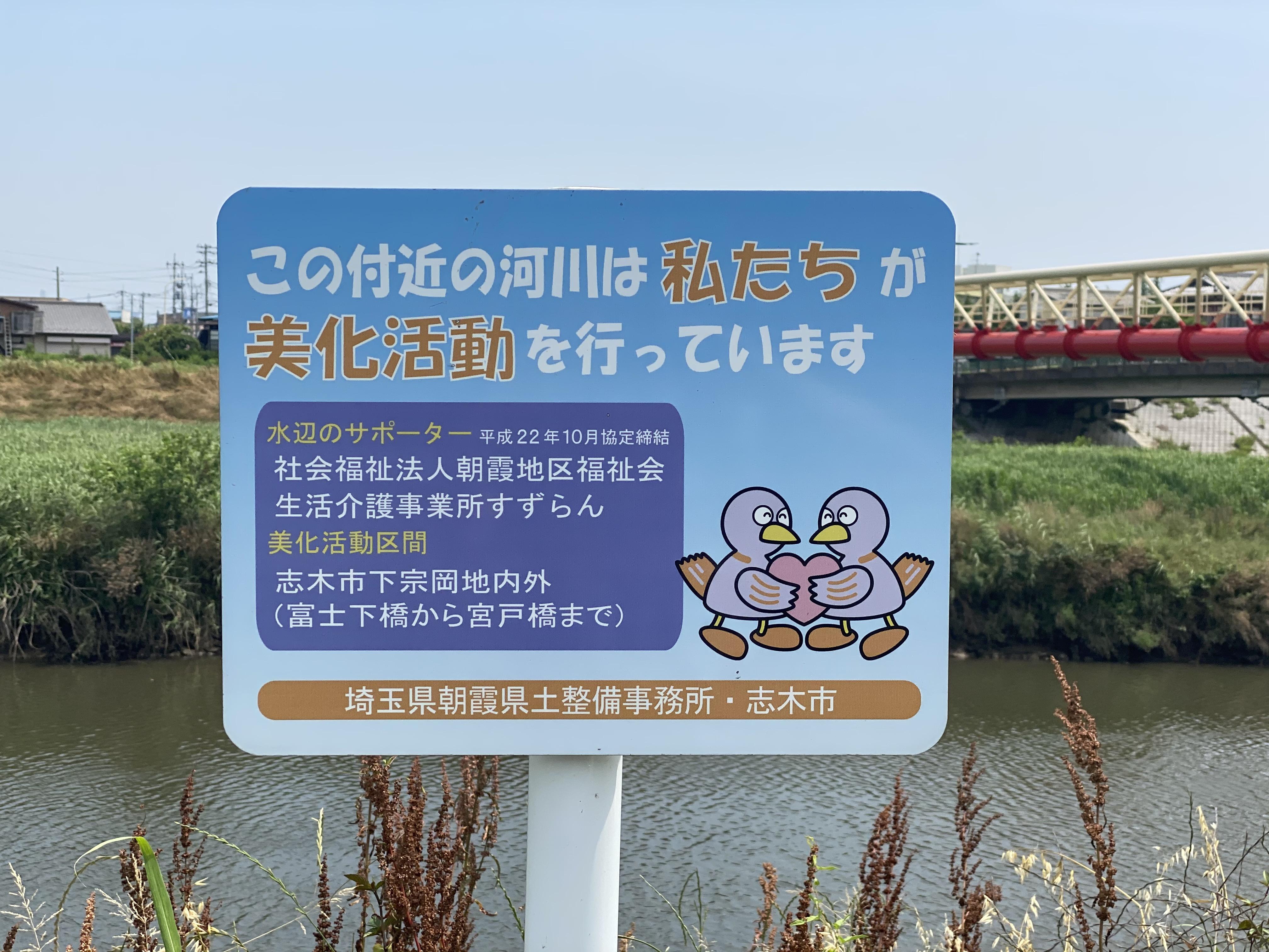この付近の河川は私たちが美化活動を行っています。