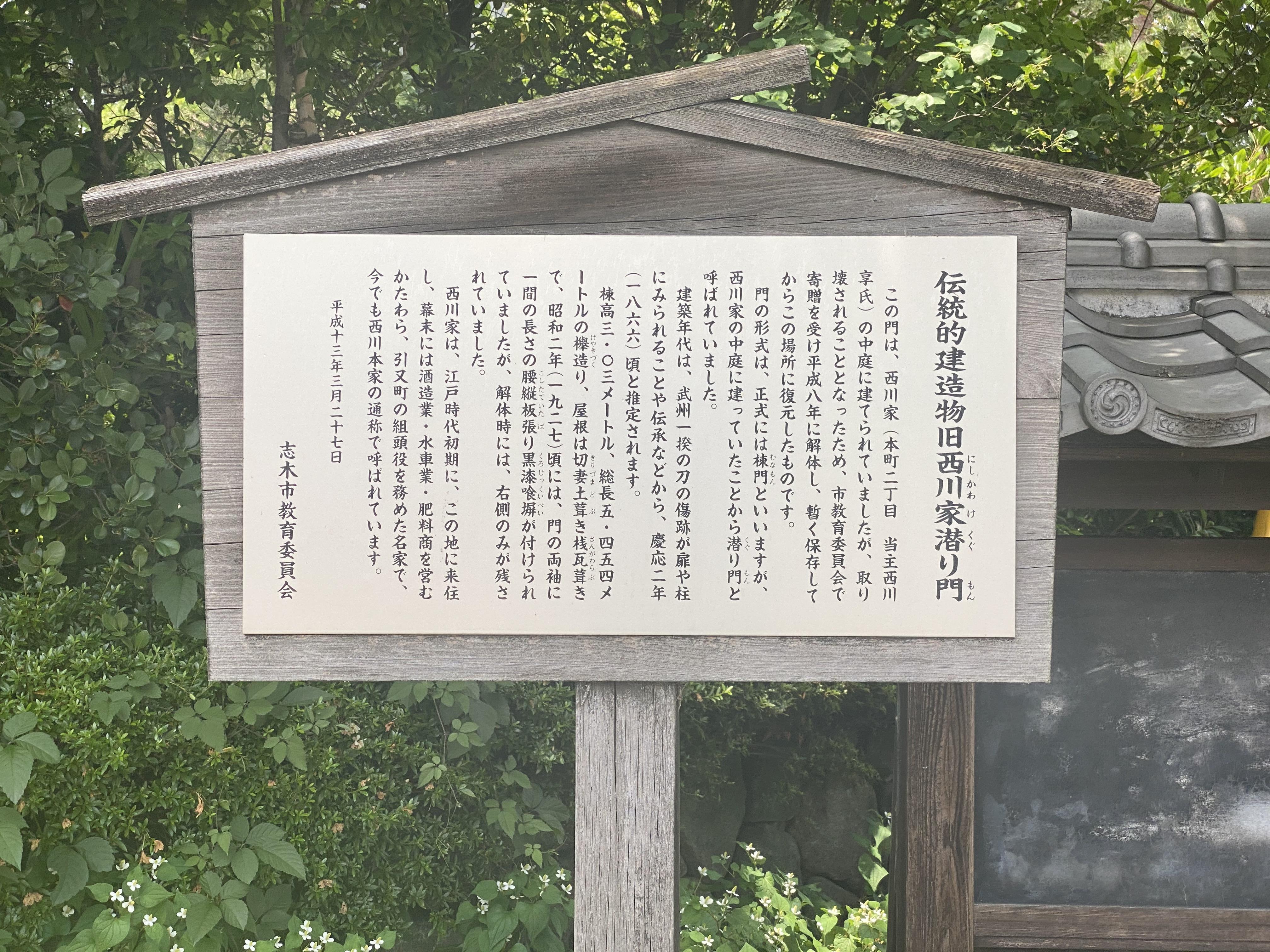 伝統的建造物旧西川家潜り門