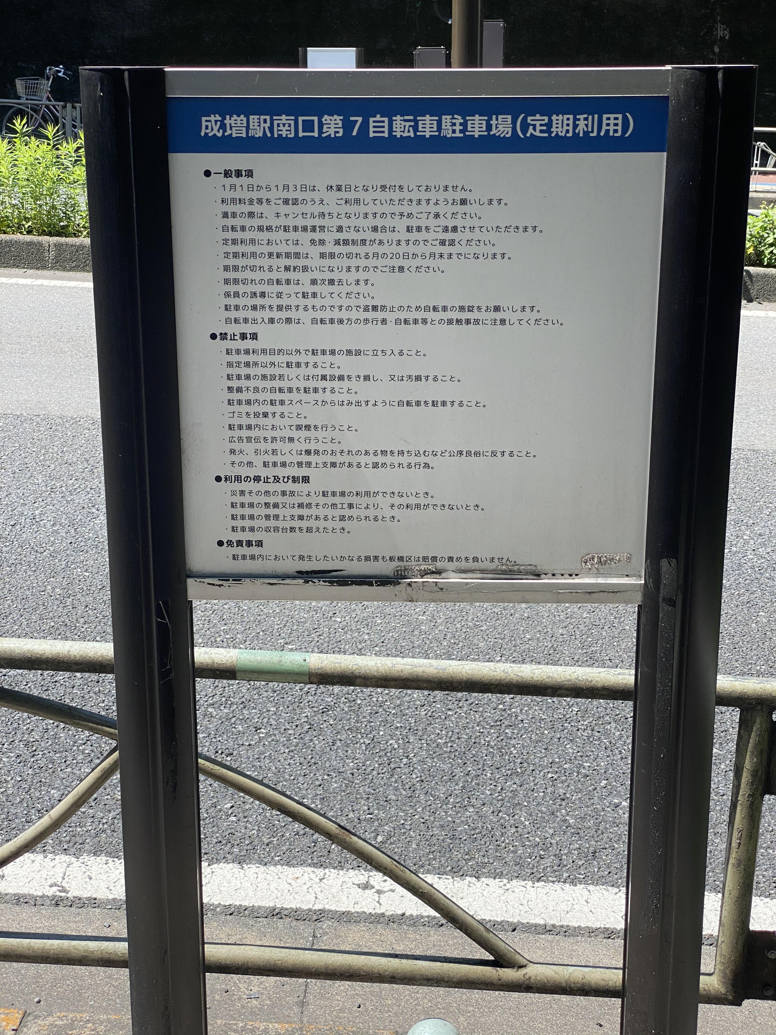成増駅南口第7自転車駐車場(定期利用)