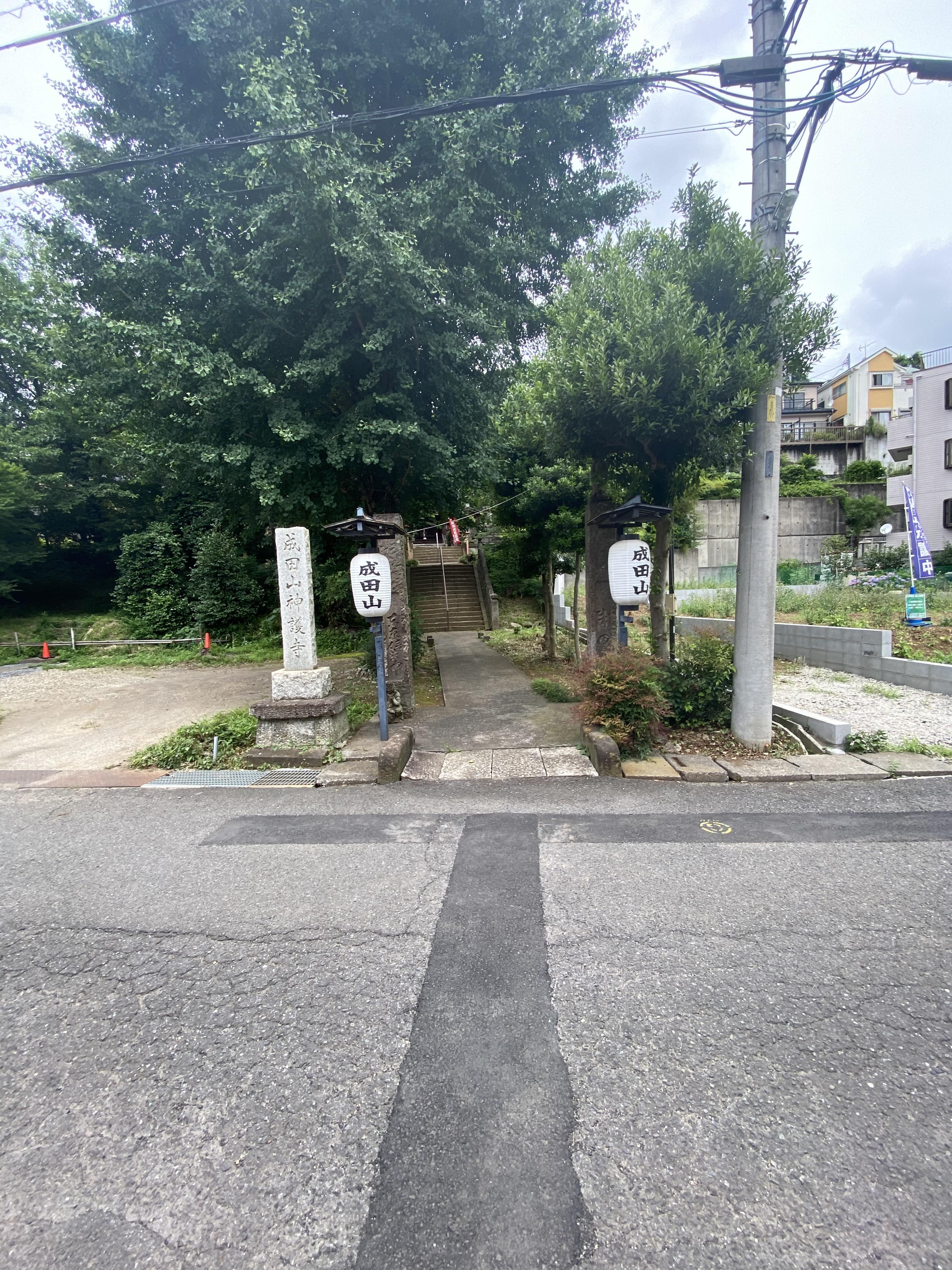 成田山神護寺