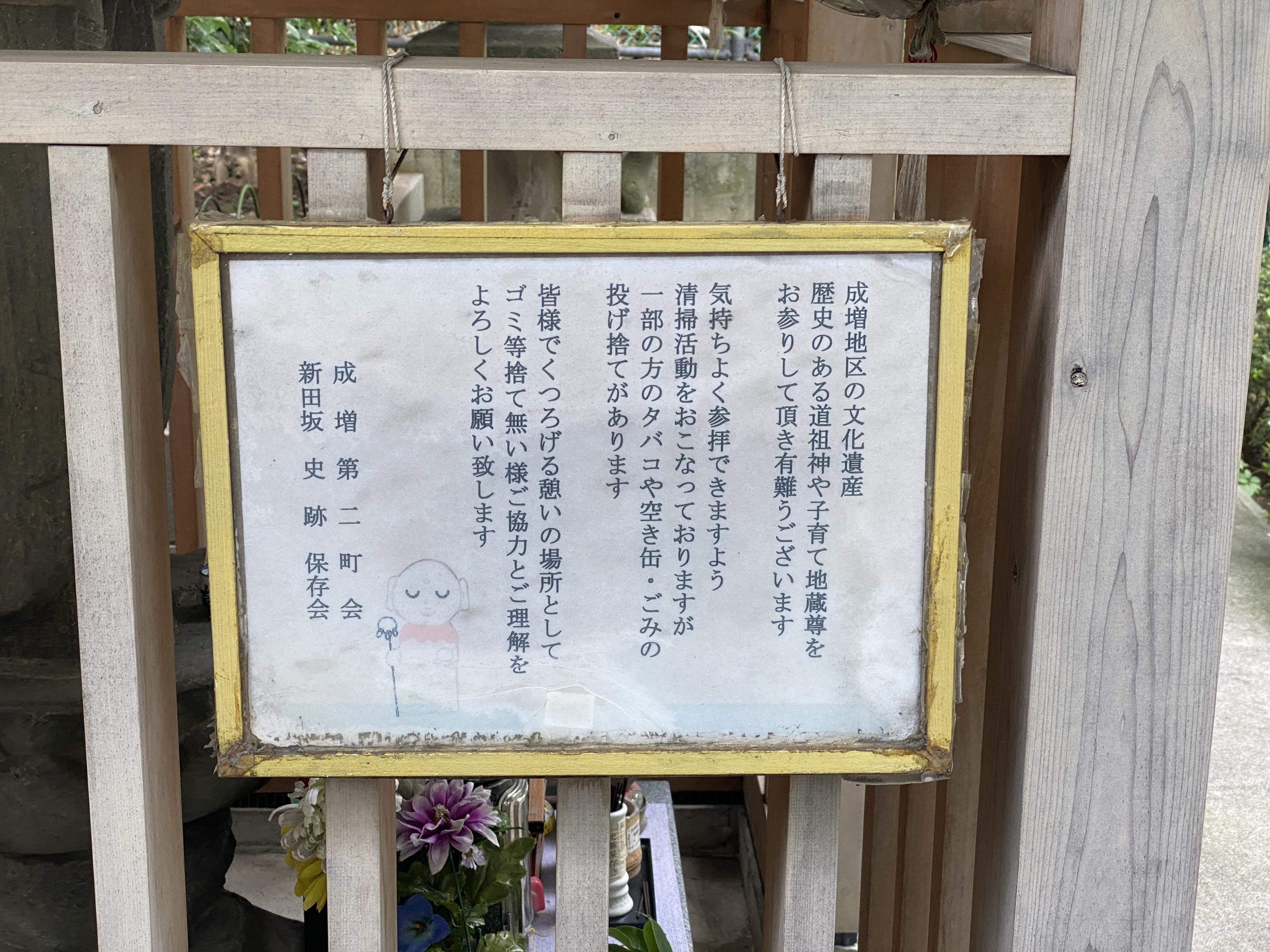 新田坂の石造物群(子育て地蔵・道祖神)
