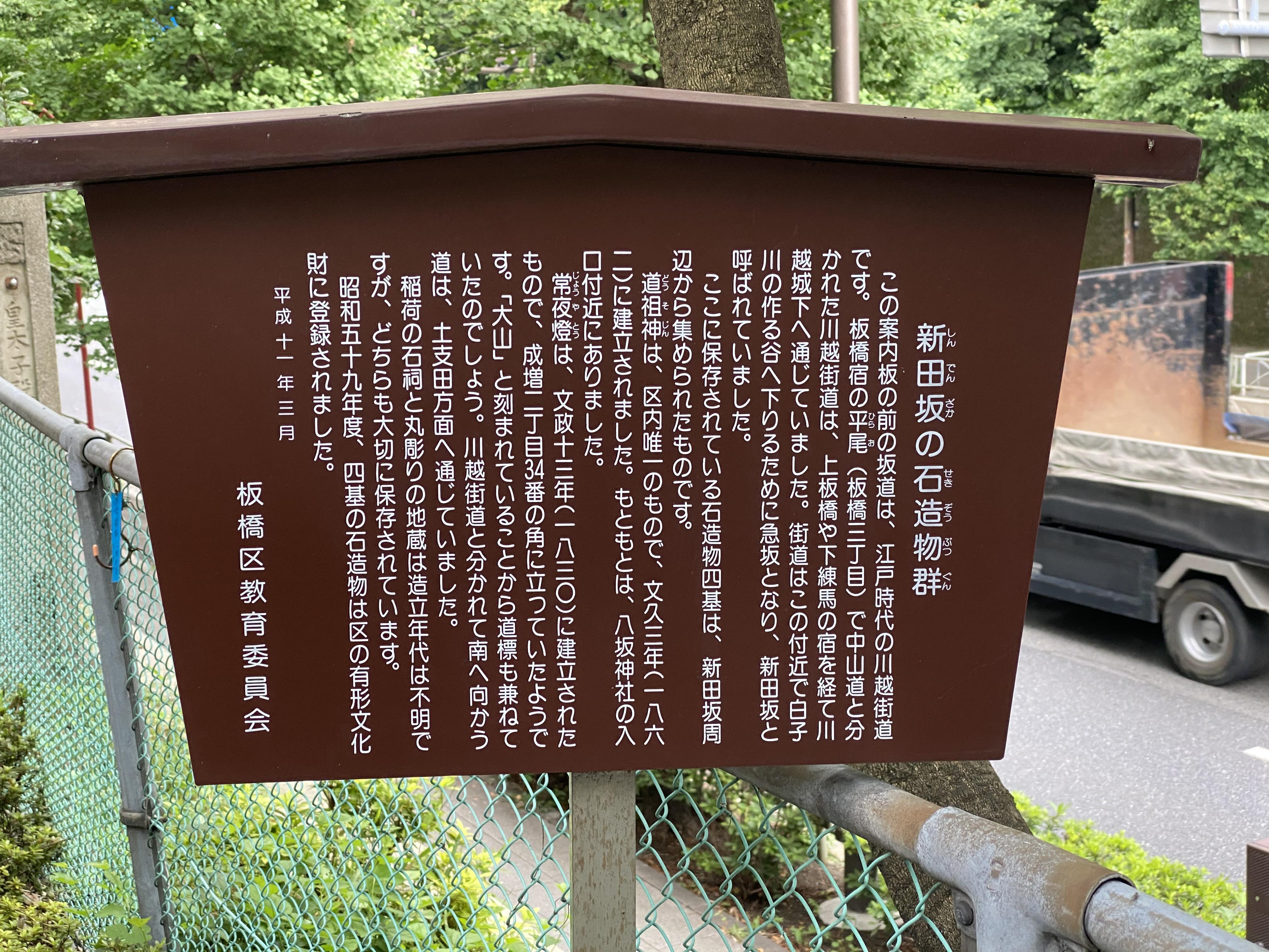 新田坂の石造物群