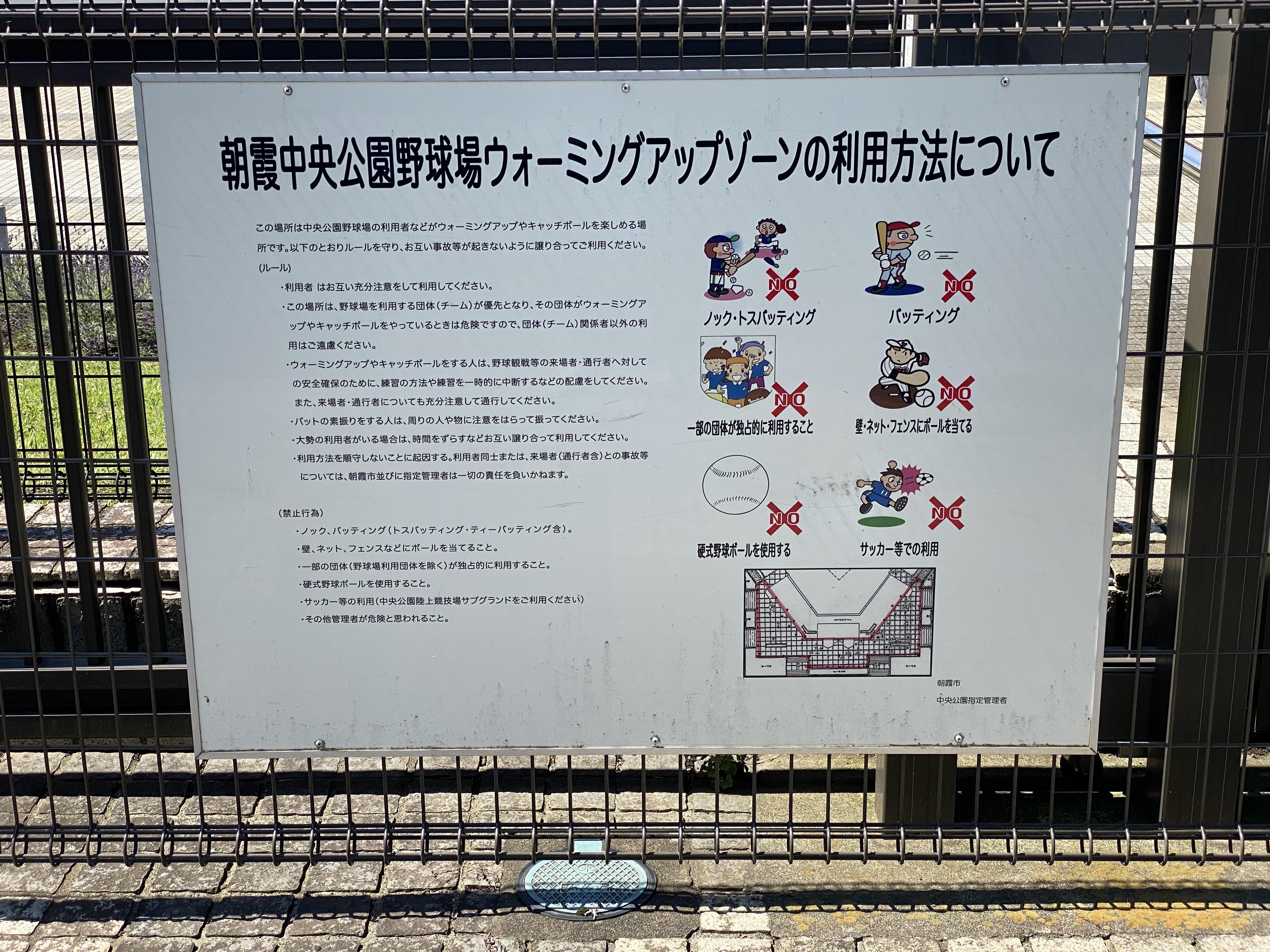 朝霞中央公園野球場ウオーミングアップゾーンの利用方法について