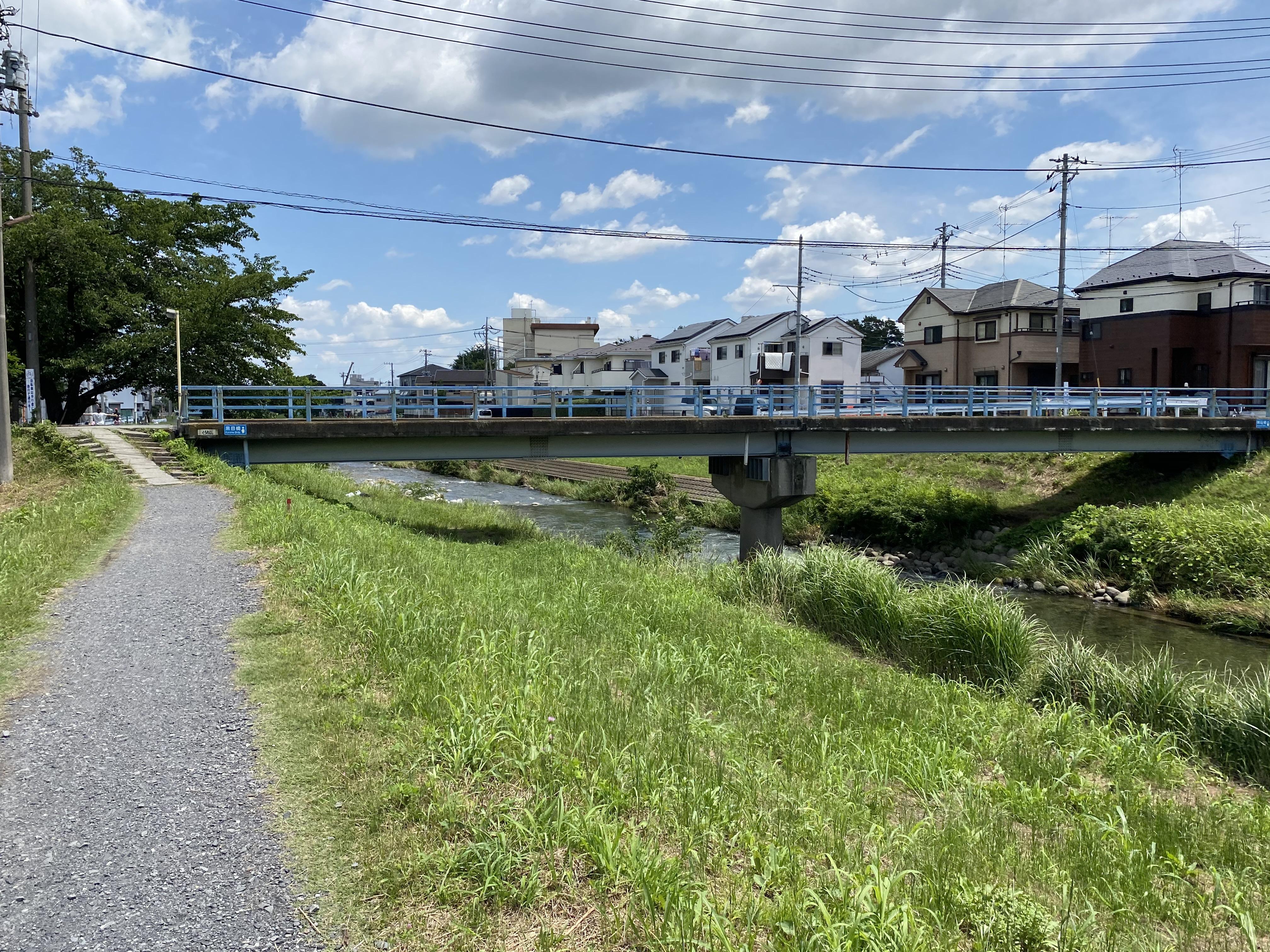 黒目橋(膝折町