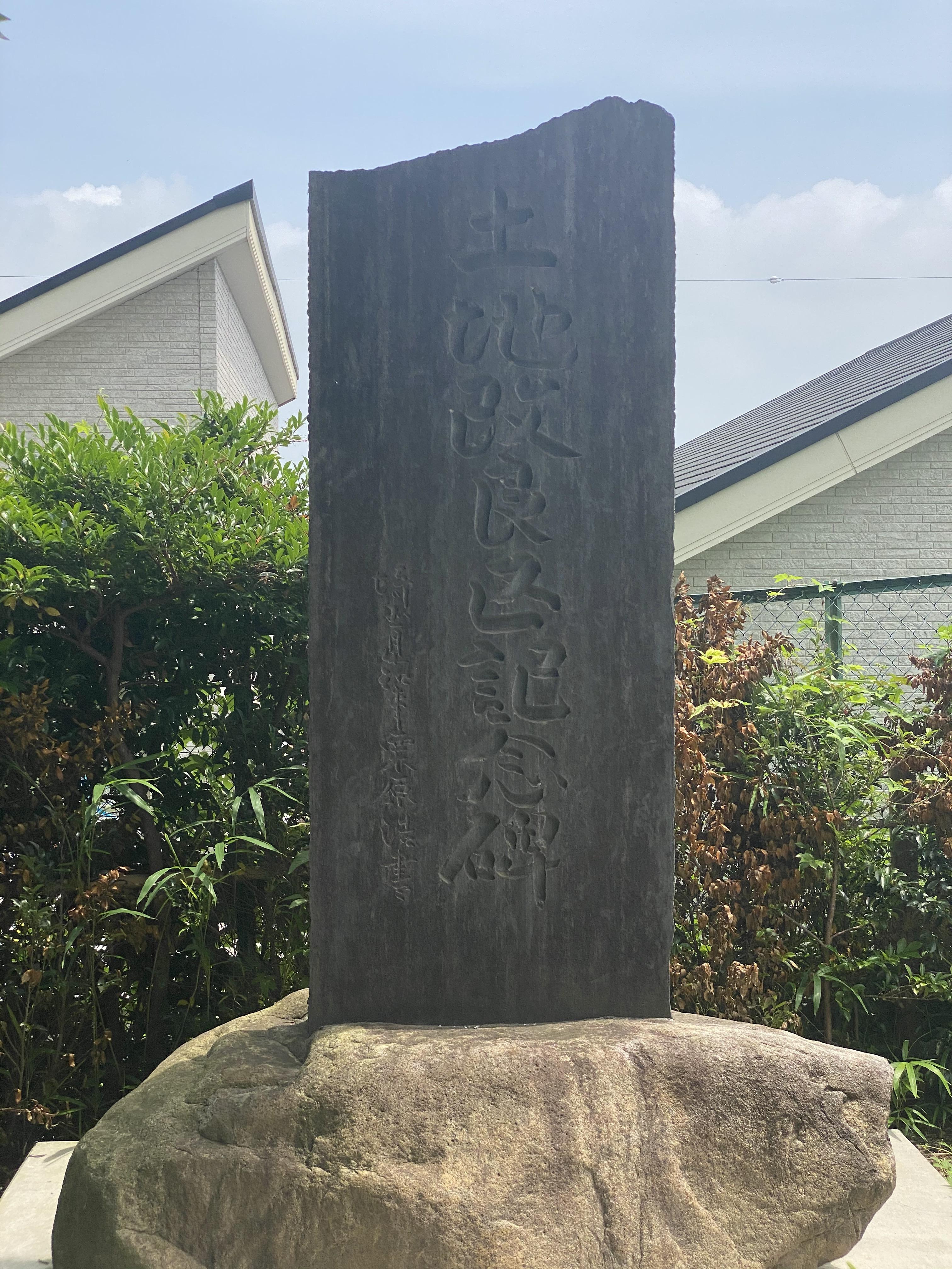 土地改良区記念碑