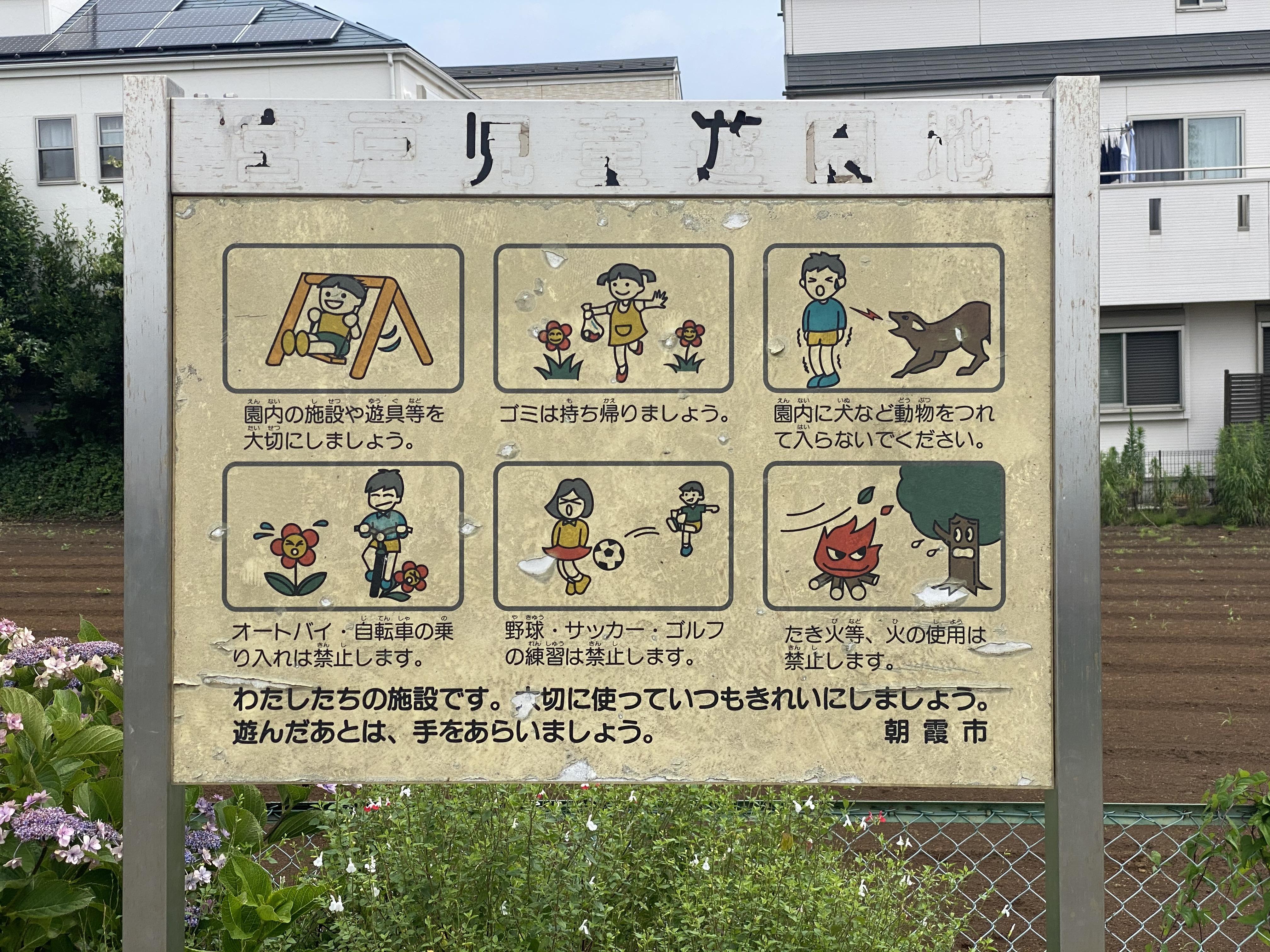 宮戸児童遊園地