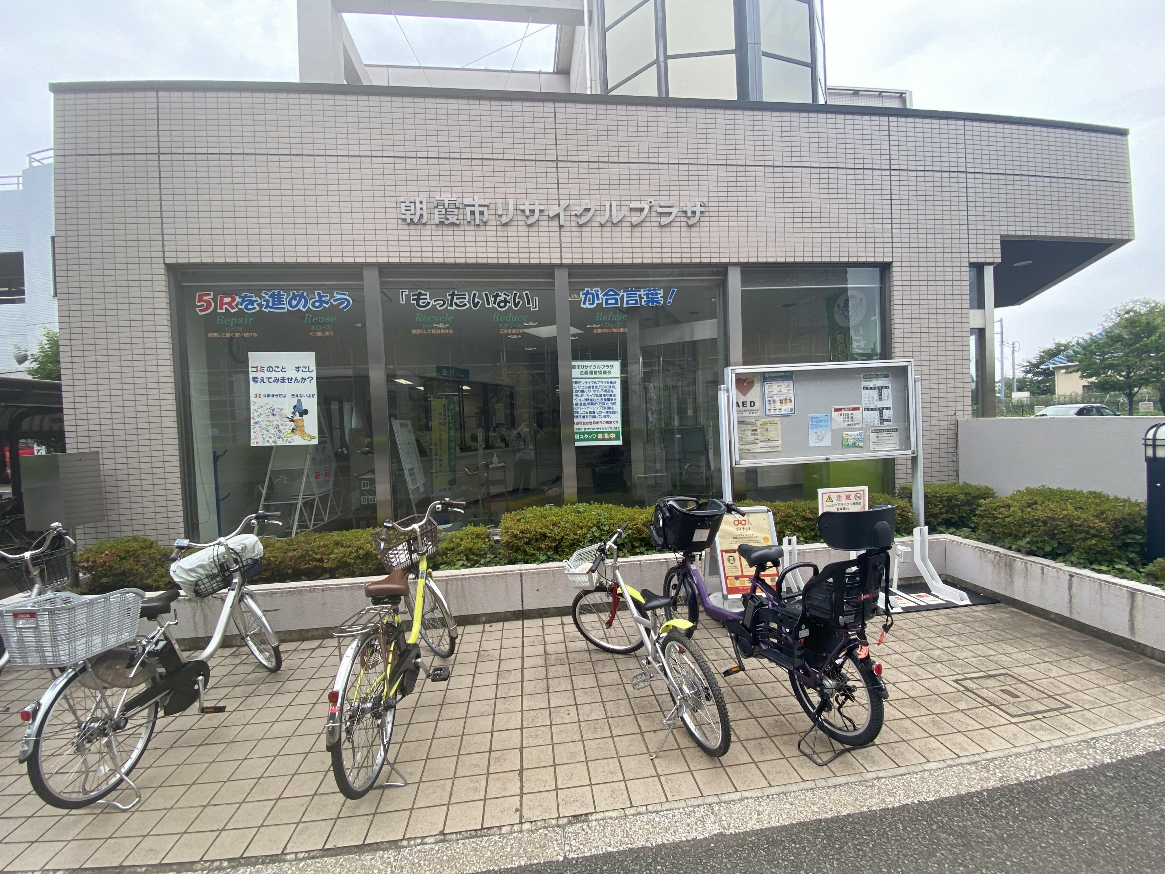 朝霞市リサイクルプラザ