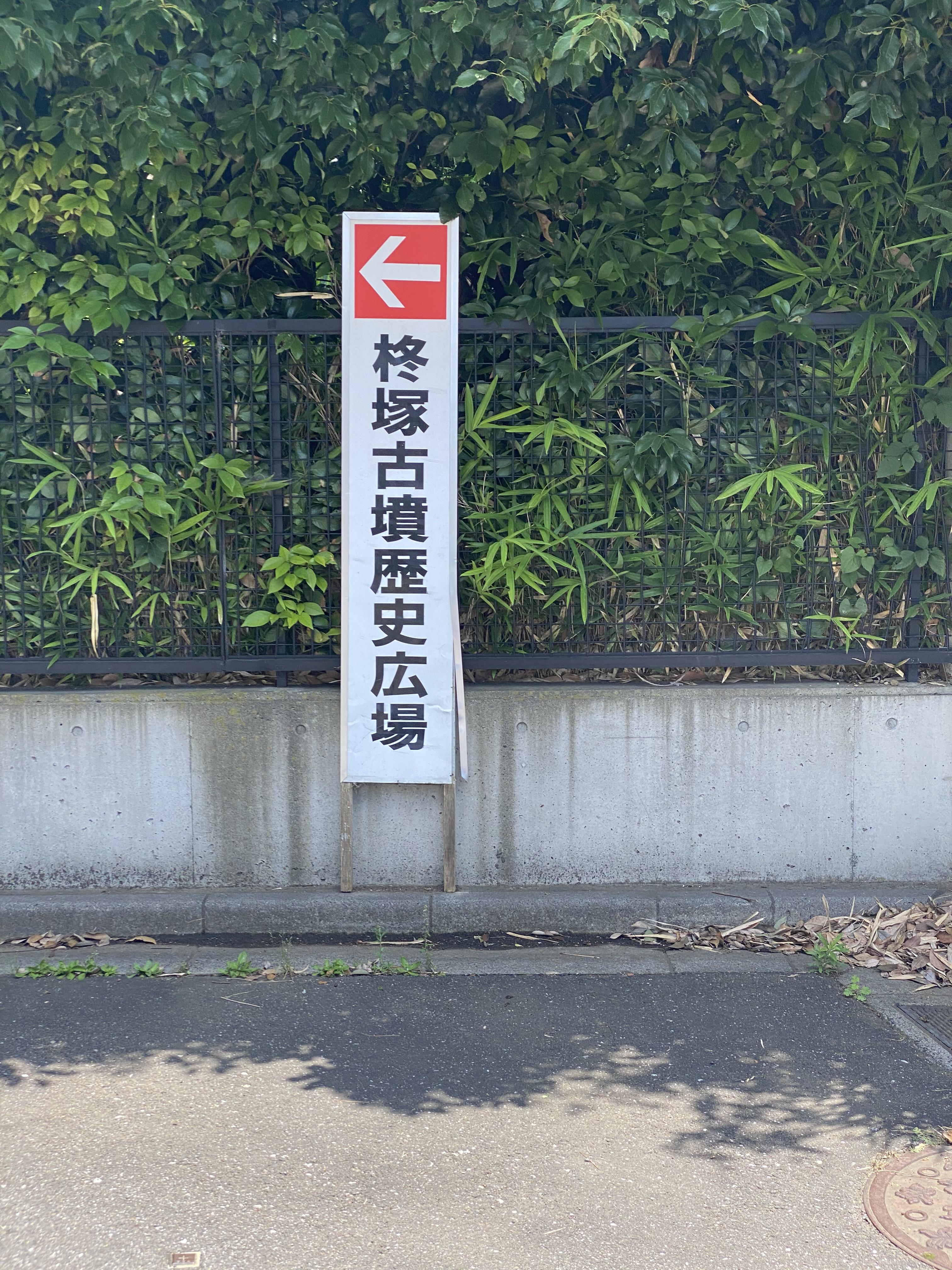 ←柊塚古墳歴史広場