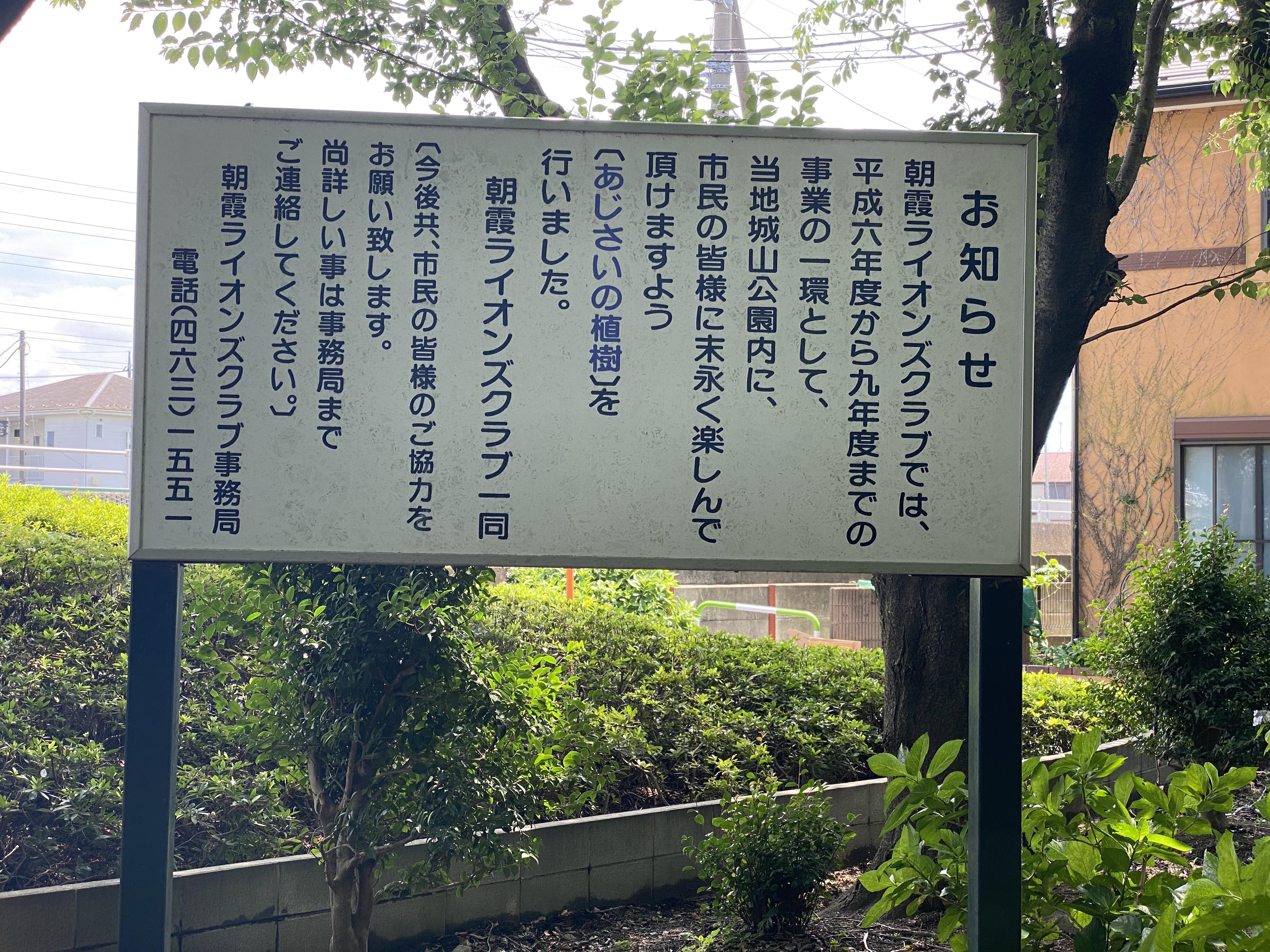 お知らせ(朝霞ライオンズクラブ)