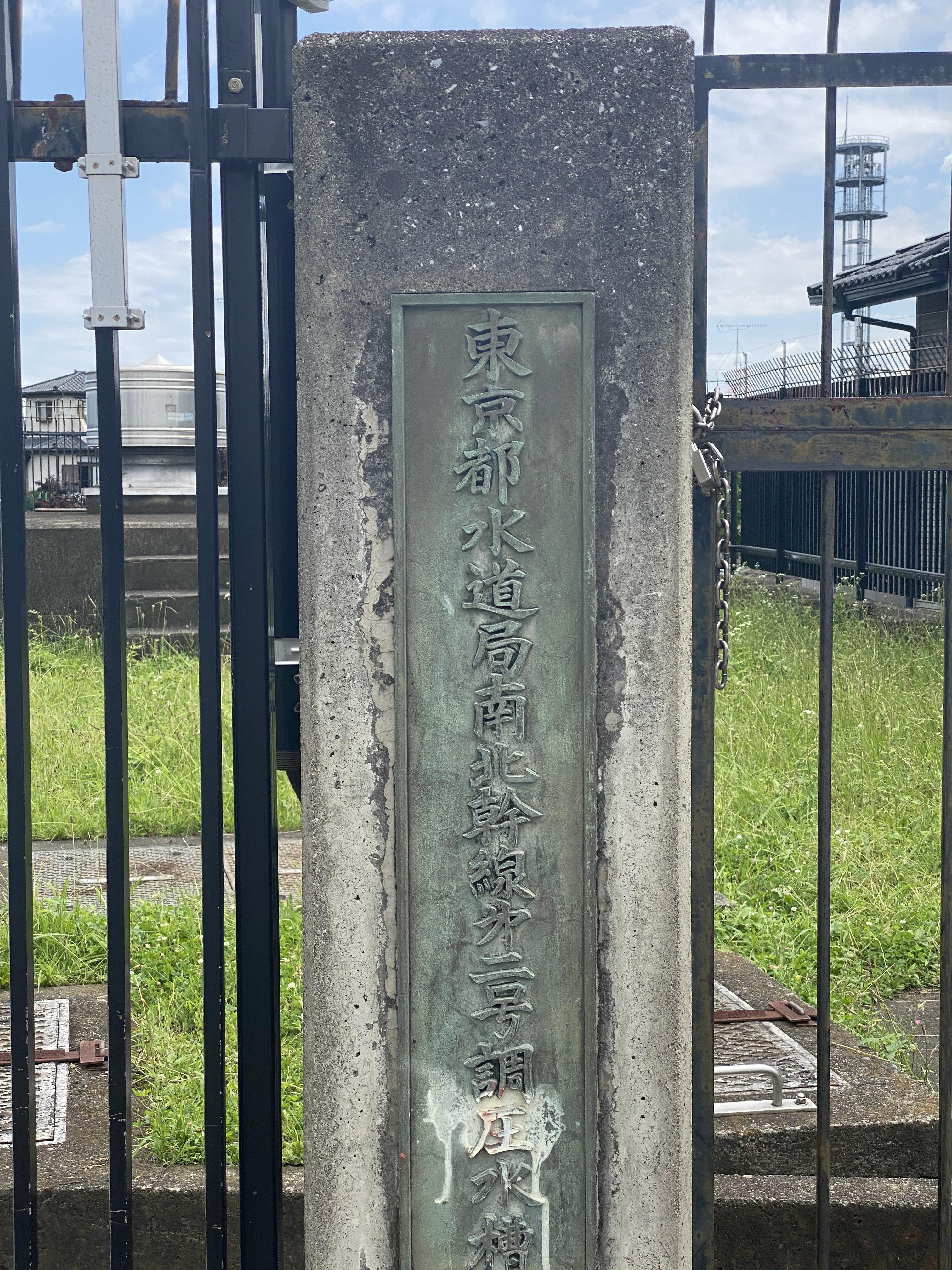 東京都水道局南北幹線第二号調圧水槽