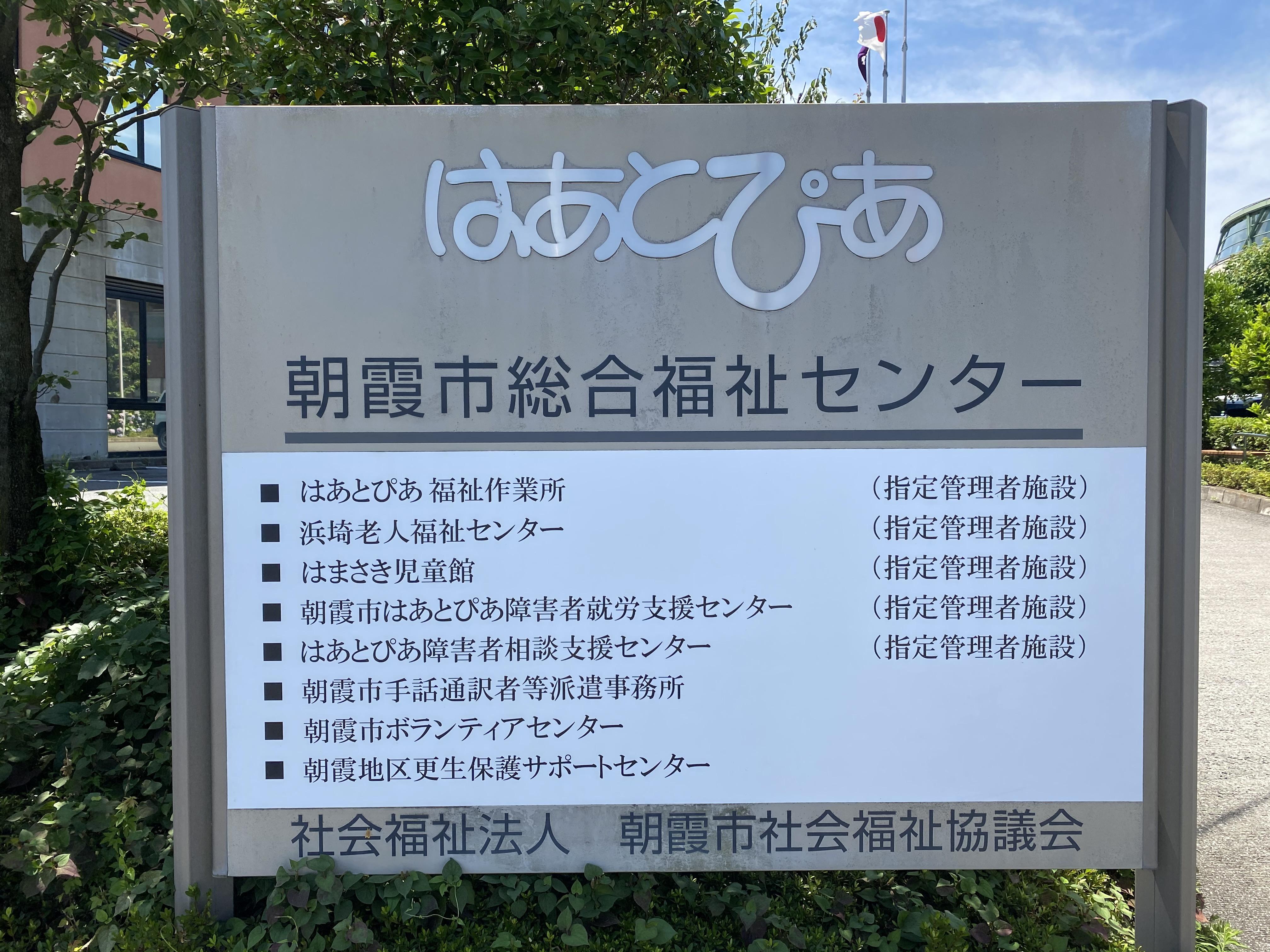 朝霞市総合福祉センター(はあとぴあ)