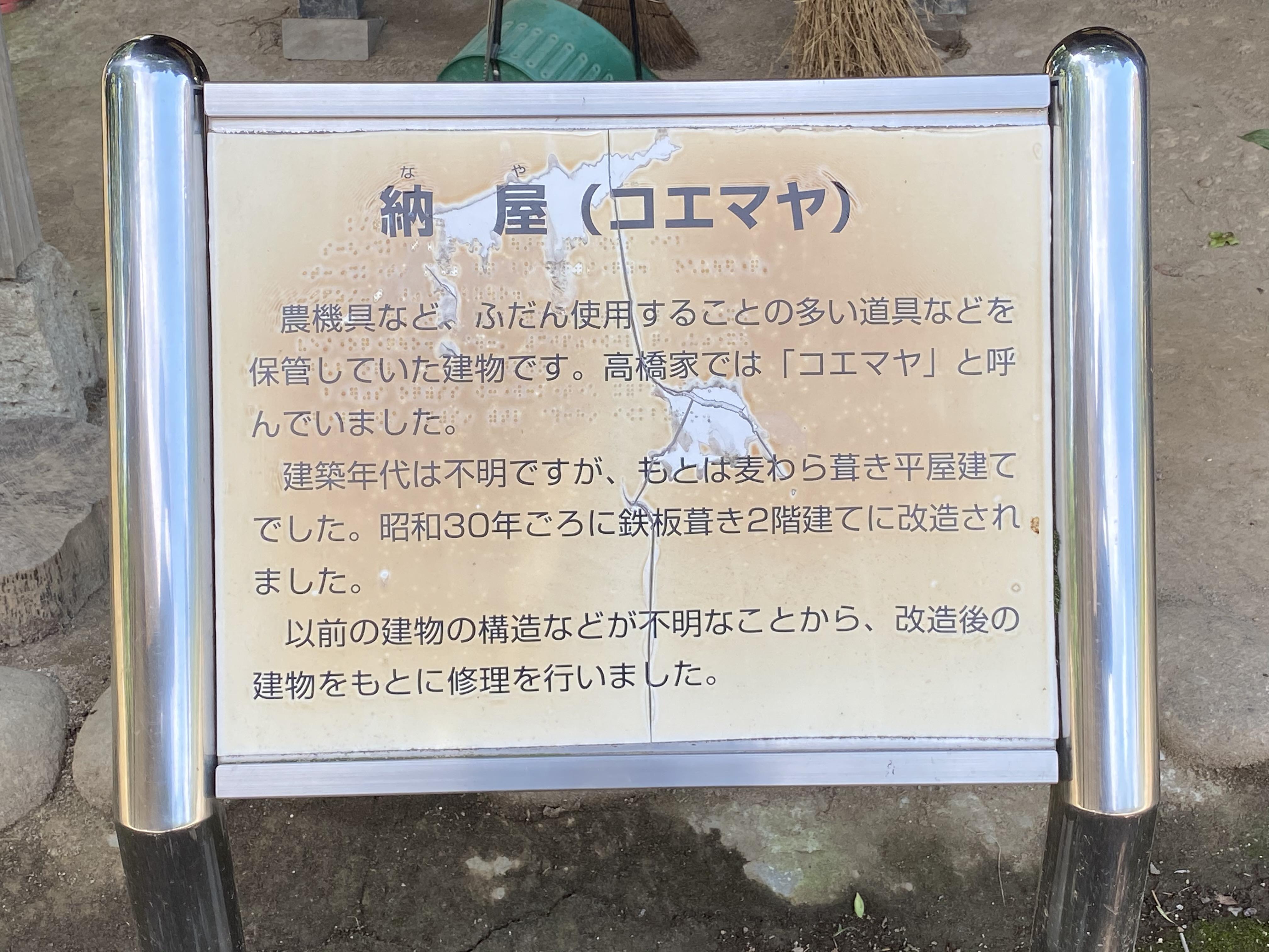 納屋(コエマヤ)