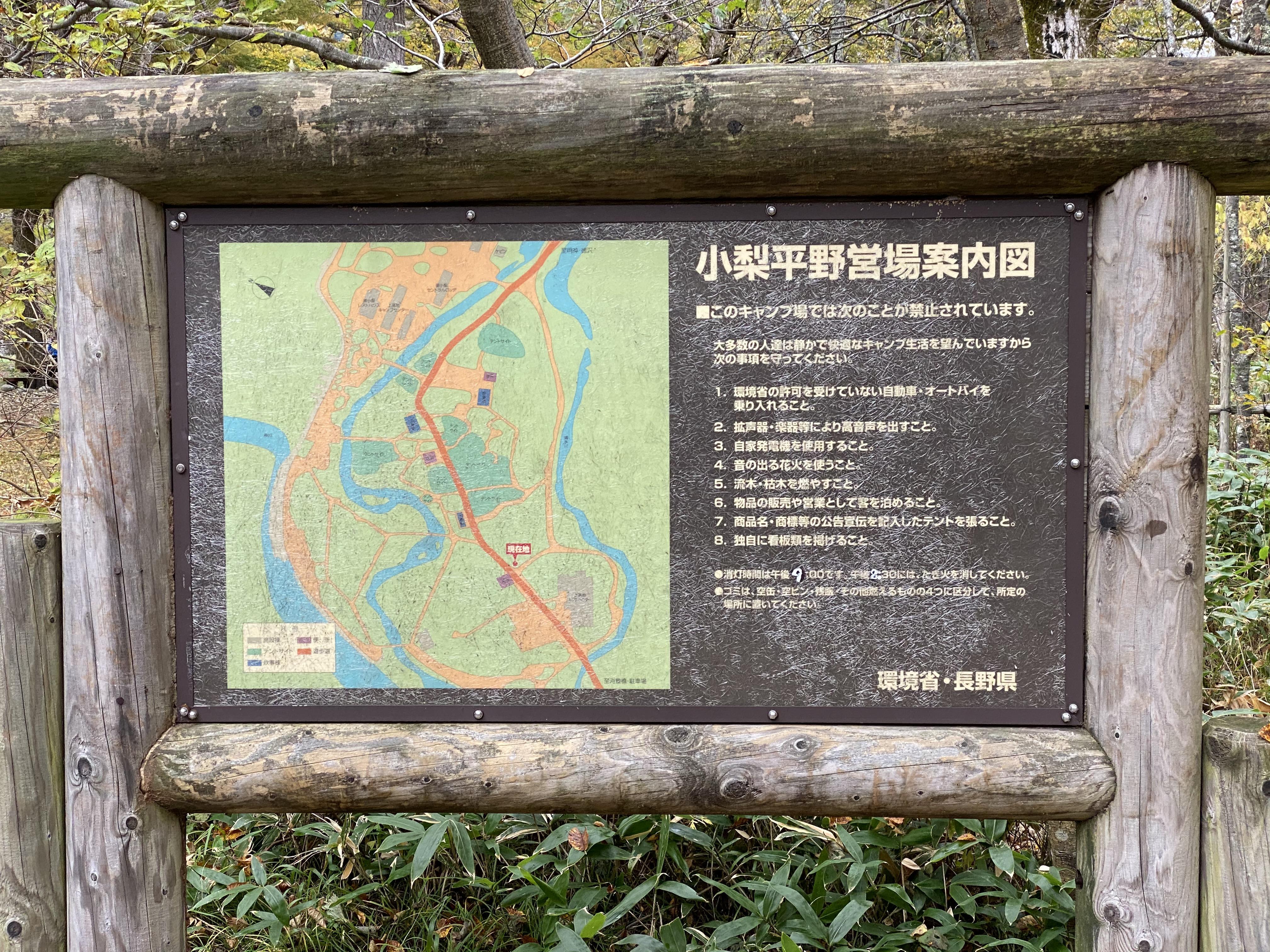 小梨平野営場案内図