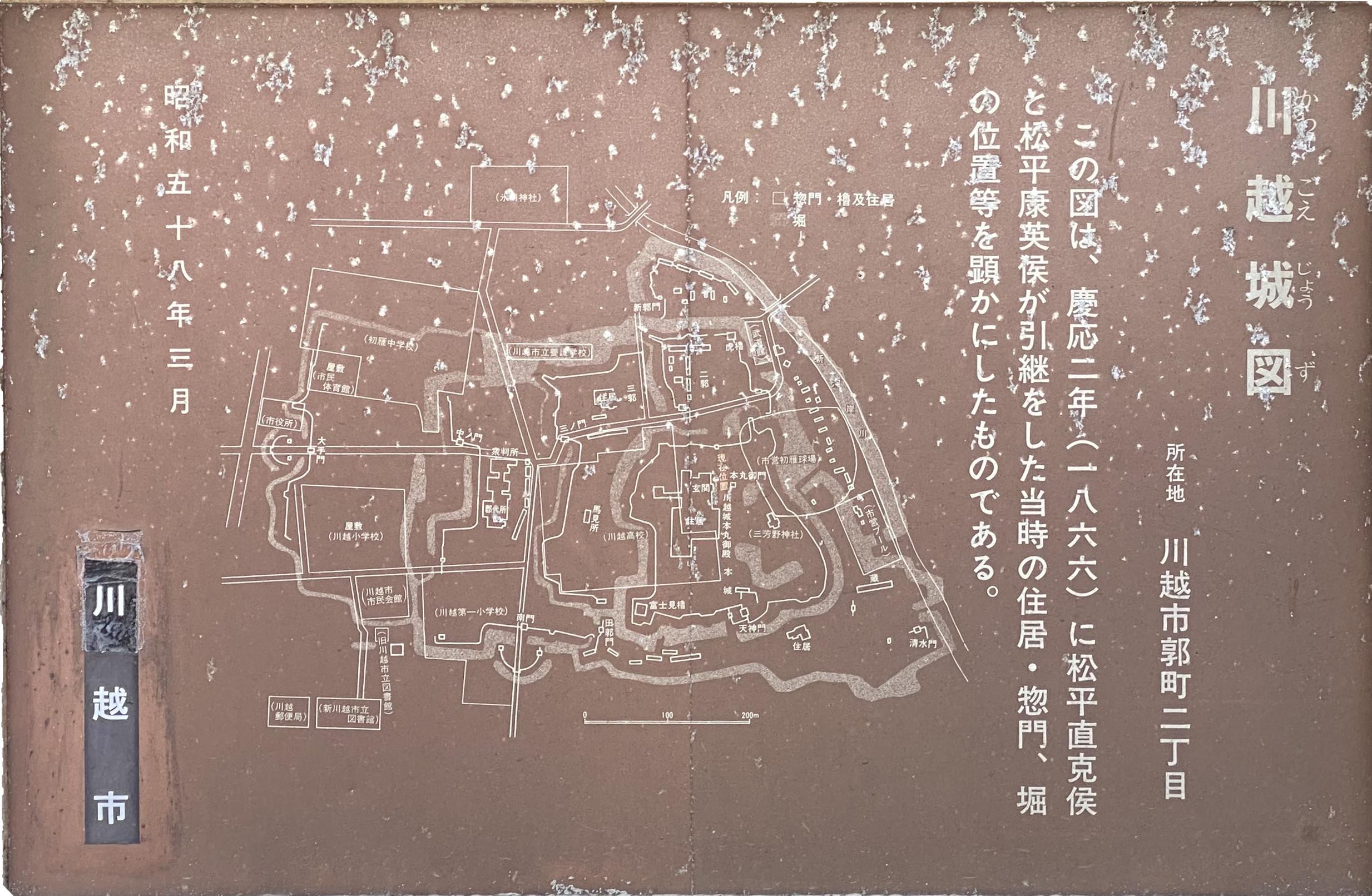 川越(かわごえ)城図(じょうず)